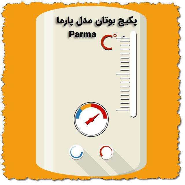 پکیج بوتان مدل پارما - Parma